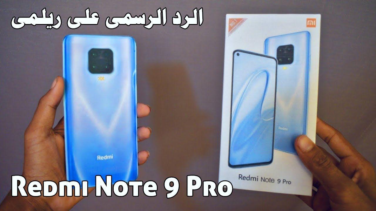 Redmi Note 9 Pro الرد السريع من شاومي Https Youtu Be