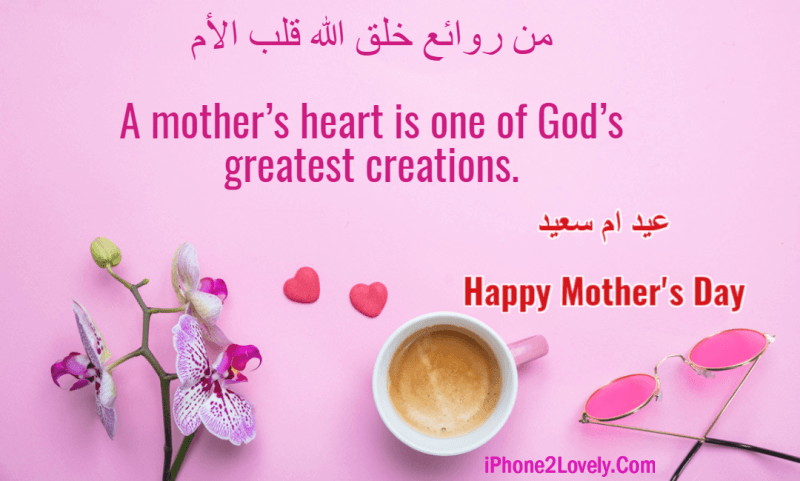 15 Mother S Day Wishes In Arabic 2019 Iphone2lovely Mother Day Message Mother Day Wishes Day Wishes