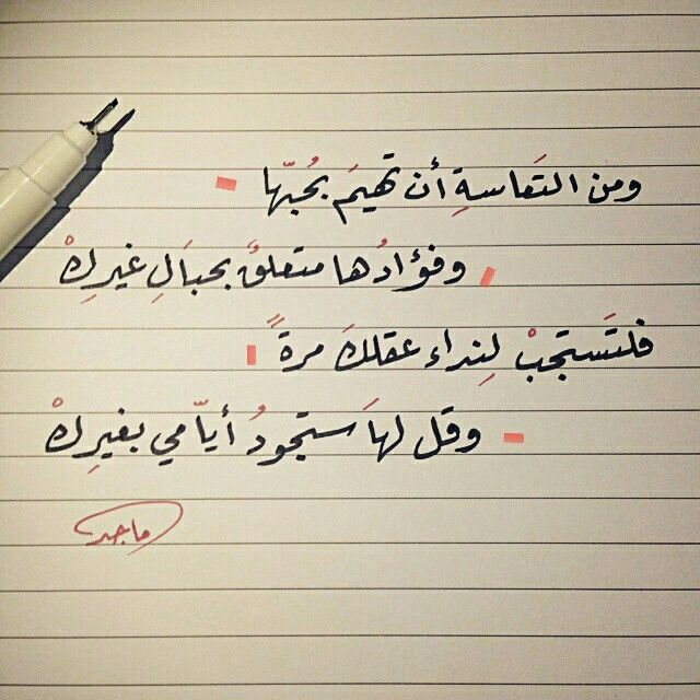 ستجود أيامي بغيرك Real Foil Prints Words Arabic Words
