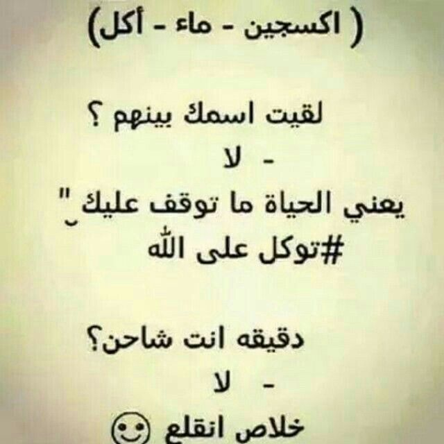 Pin By Louay Kwoevi On Jokes Funny Words Funny Quotes Funny Arabic Quotes