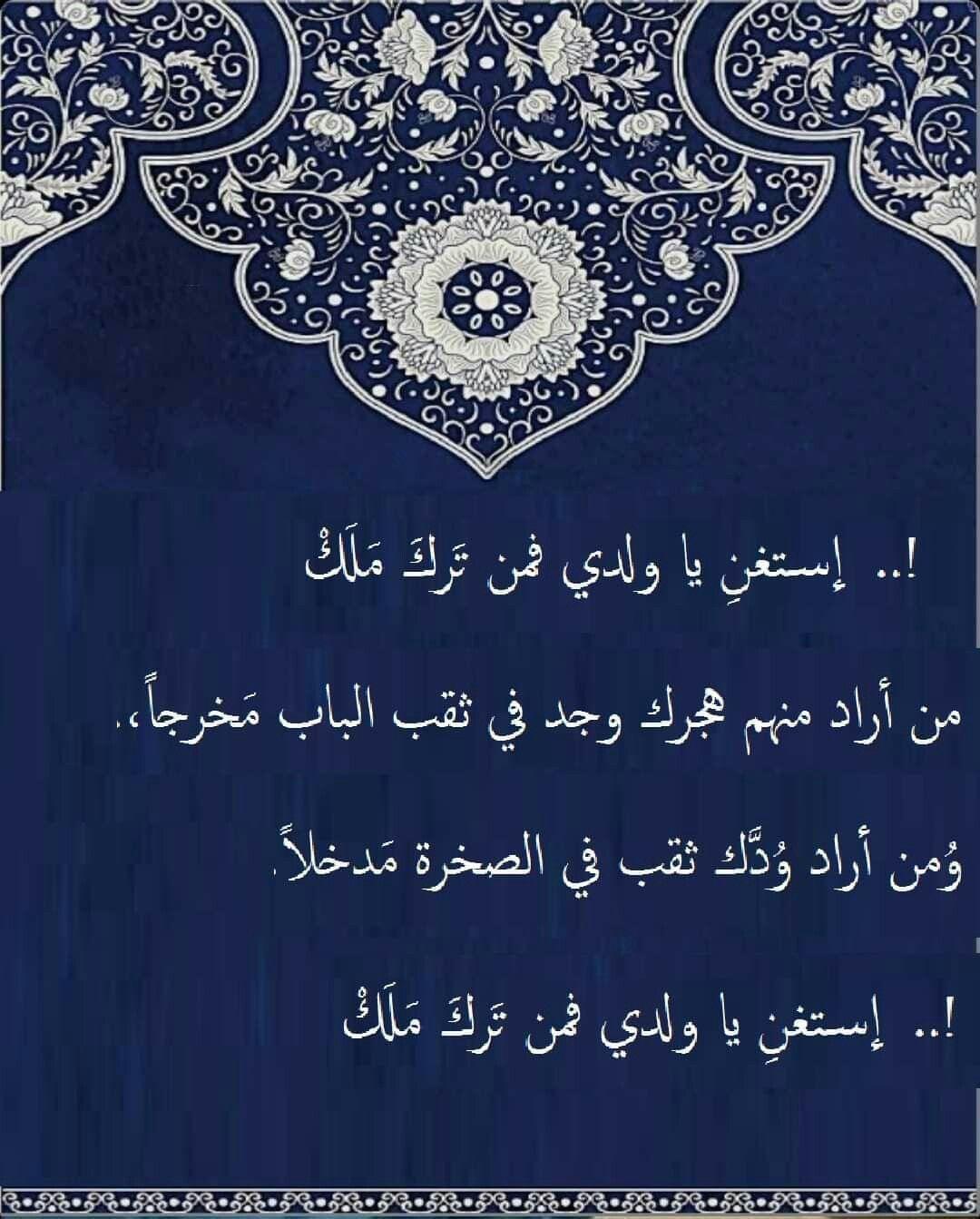 Pin By Riadh On عشق الكلام عن كلام العشق Calligraphy Arabic Calligraphy Art