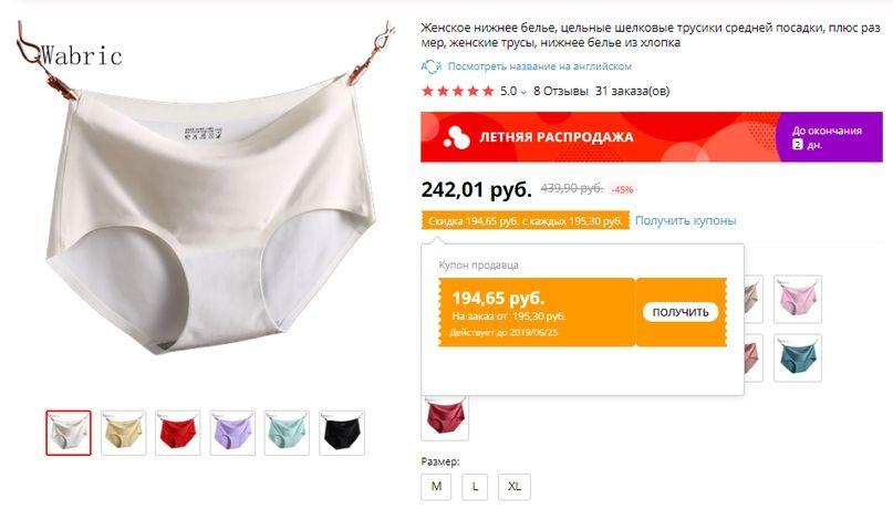 Женское белье купон вакуумный упаковщик инструкция по эксплуатации