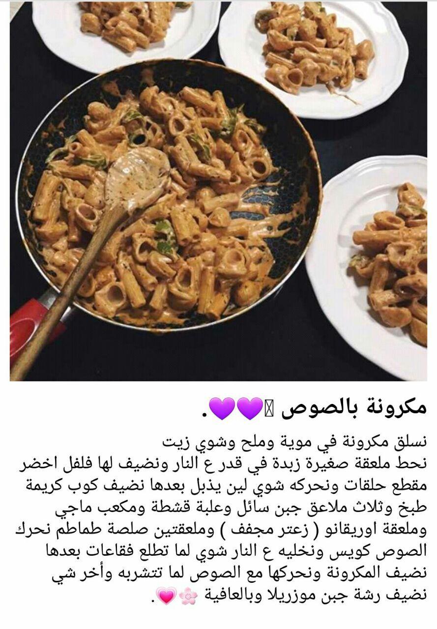 مكرونة بالصوص Cookout Food Food Receipes Cooking Recipes