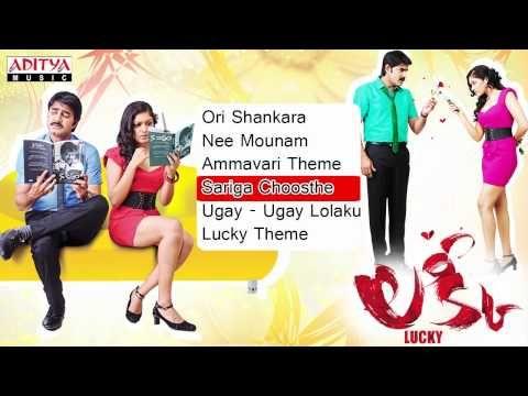 Lucky Telugu Movie Full Songs Jukebox Movies Audio Songs Songs