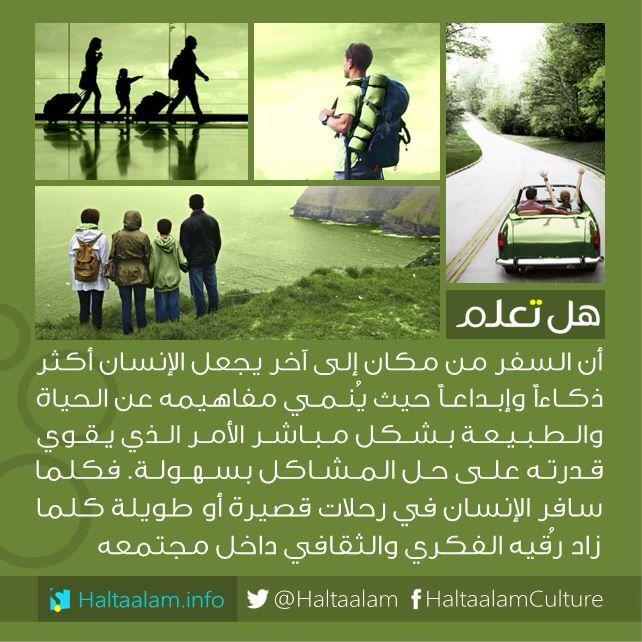 هل تعلم Arabic Quotes Life Quotes Quotations