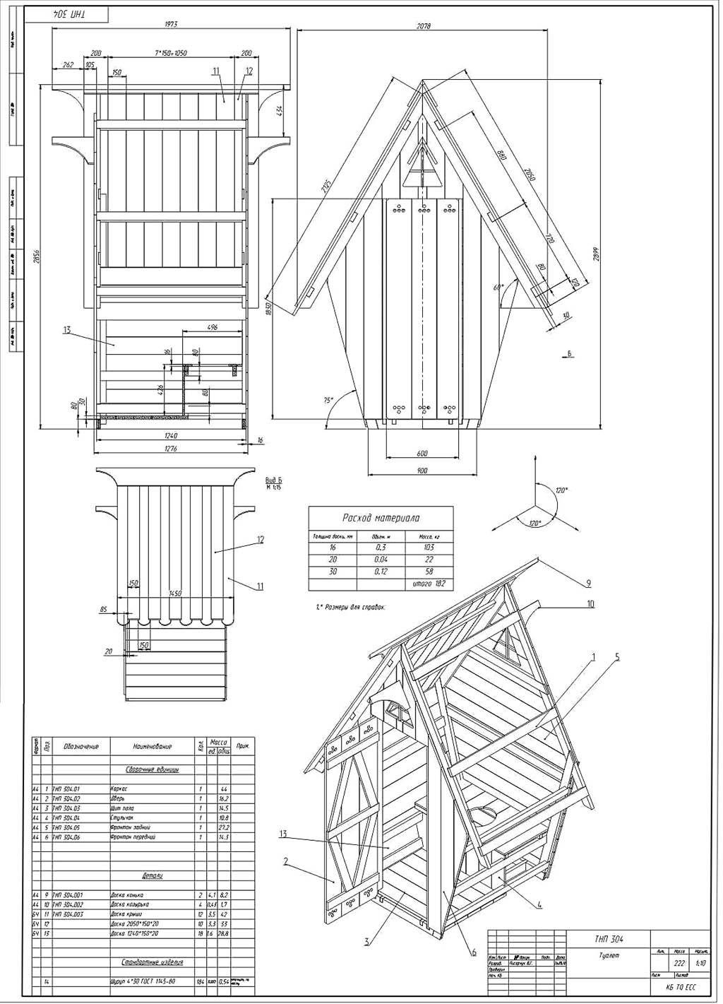 Туалет домик на даче своими руками чертежи размеры 72
