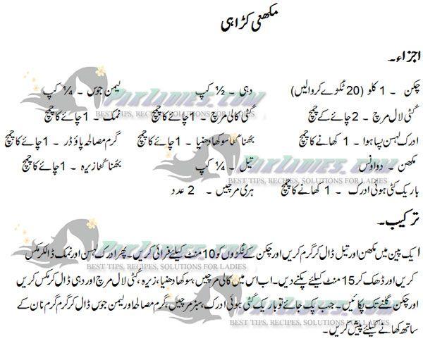 Makhani Karahi English Urdu Recipe Urdu Recipe Chicken Karahi Cooking Recipes In Urdu