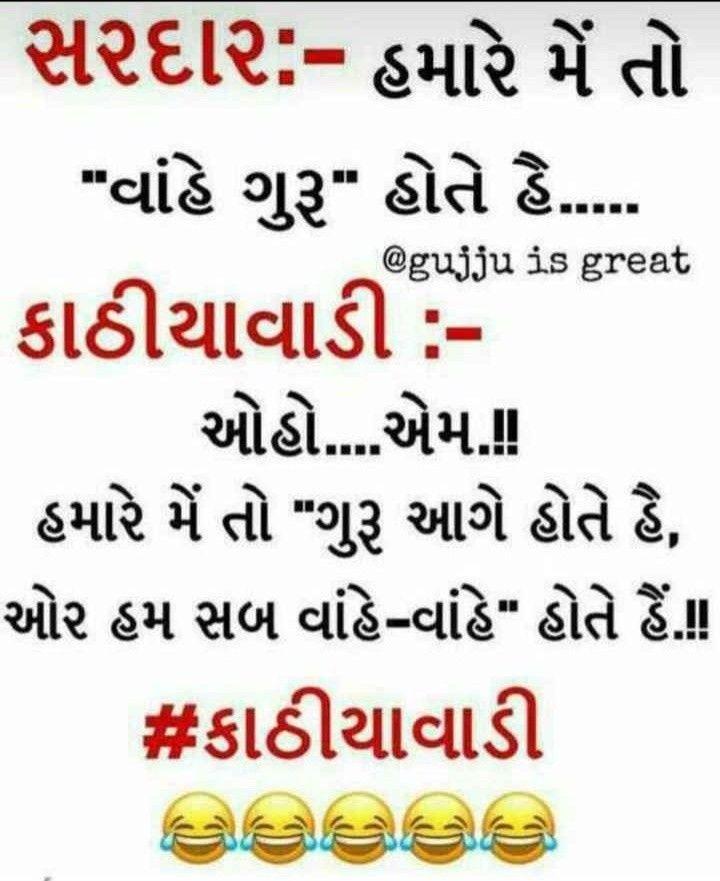 Most Funny Jokes In Gujarati : funny, jokes, gujarati, Jokes, Ideas, Jokes,, Gujarati, Quotes