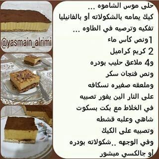 حلويات حلا حلو تشيز كيك كيكه حلى صواني وصفات مصورة Dessert Recipes Food Food And Drink
