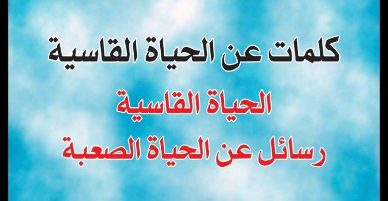 كلام كبير عن الحياة وقسوتها وخواطر تبكي العيون والقلوب Calligraphy Arabic Calligraphy Arabic