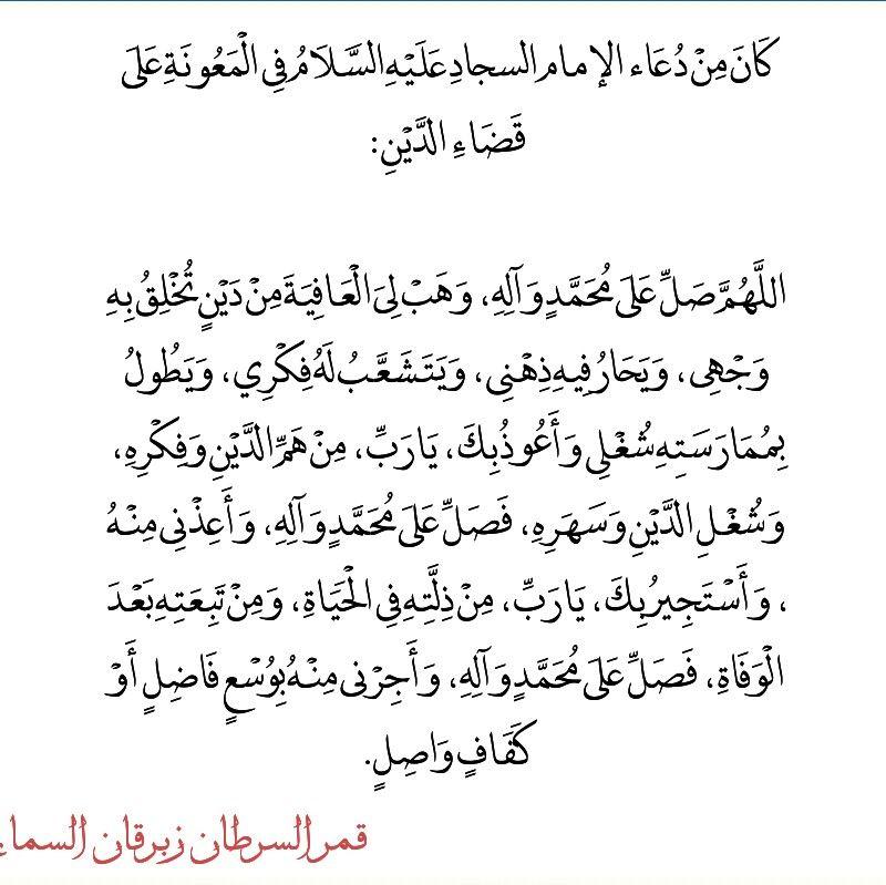 Pin By اهل البيت عليهم السلام On الامام علي زين العابدين Math Math Equations