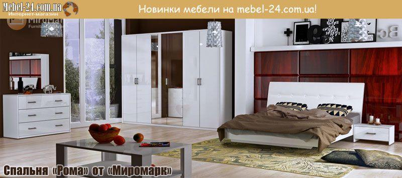 мебель рома новинка от миромарк новости от мебель 24 Pinterest