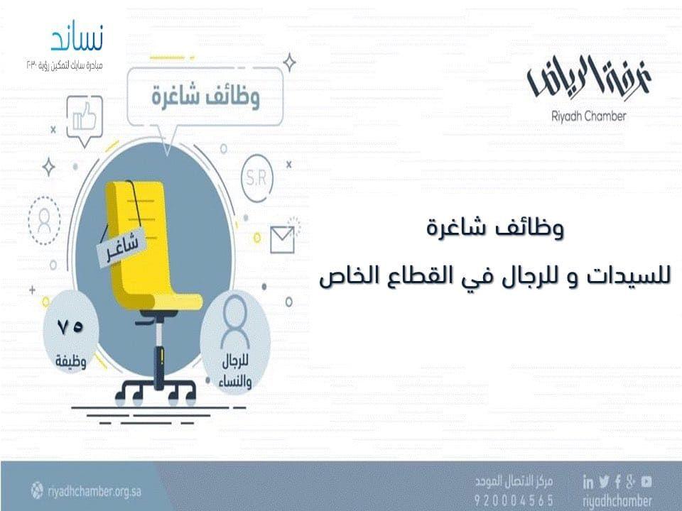 75 وظيفة شاغرة اعلنت عنها غرفة الرياض للنساء والرجال رابط التسجيل وظائف السعودية Career Opportunities Bullet Journal Career