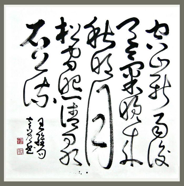 書法狂草 王維 山居秋瞑【四】 - 萬境自如-書法美術 - udn部落格