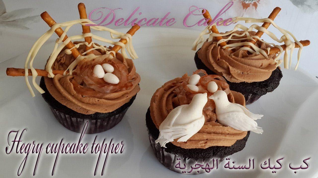 Fondant Doves And Nest طريقه عمل عش حمام بعجينه السكر Desserts Food
