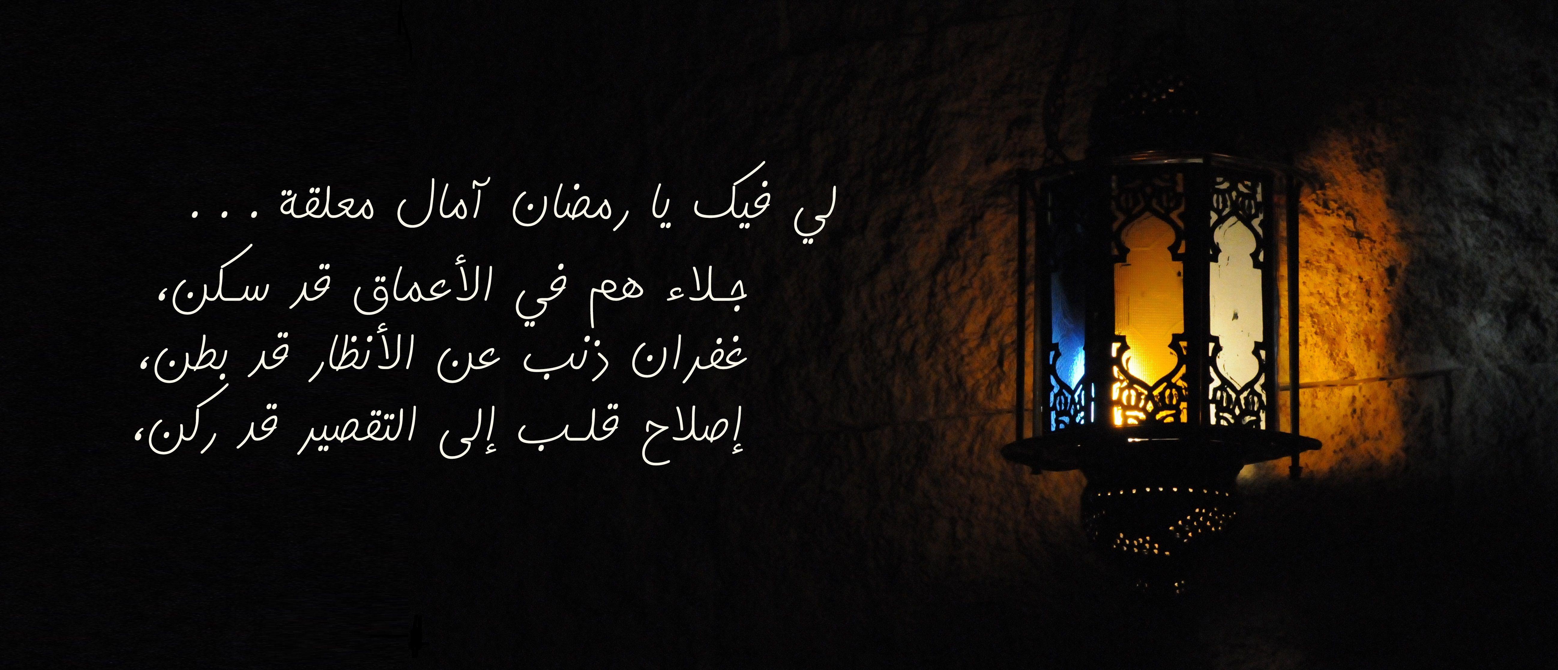 لي فيك يا رمضان أمال معلقة Movie Posters Poster Movies