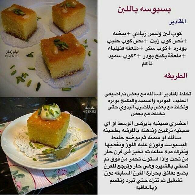 بسبوسة باللبن Sweets Recipes Delicious Desserts Sweet Meat