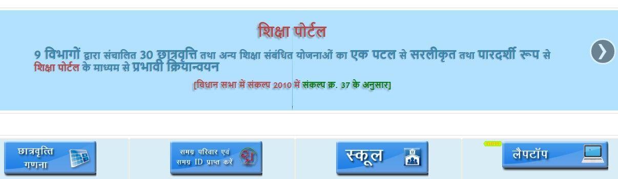 MP Free Laptop Distribution Scheme 2018-19   Madhya Pradesh Muft