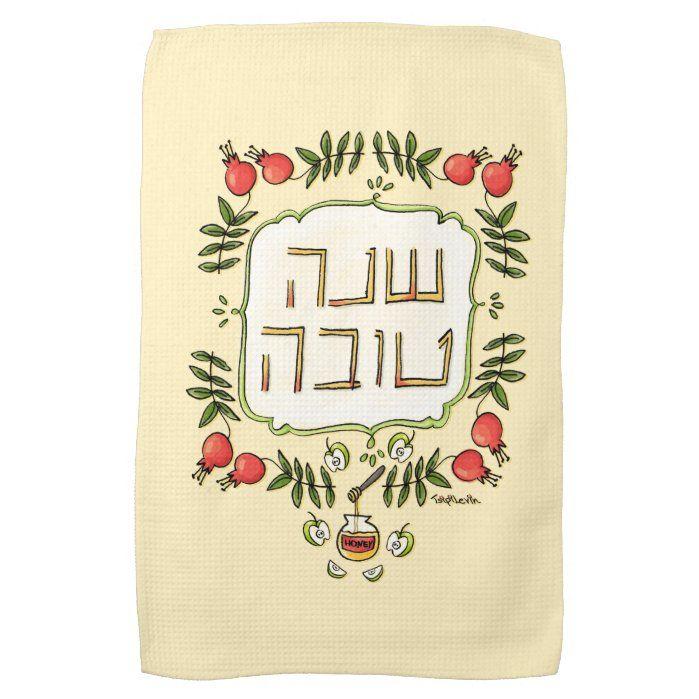 Shanah Tovah kitchen towel for Rosh Hashanah