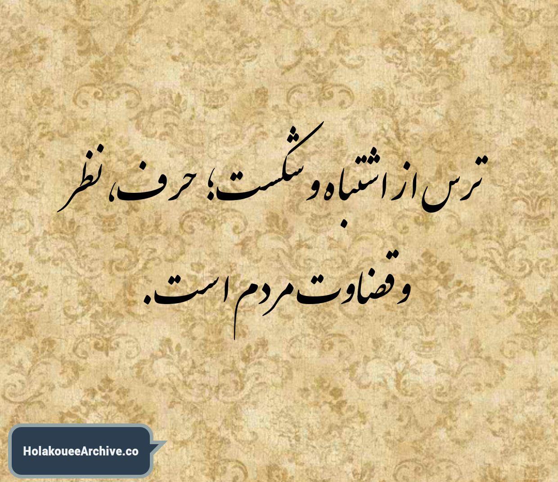 ترس از اشتباه و شکست؛ حرف، نظر و قضاوت مردم است. http://holakoueearchive.co