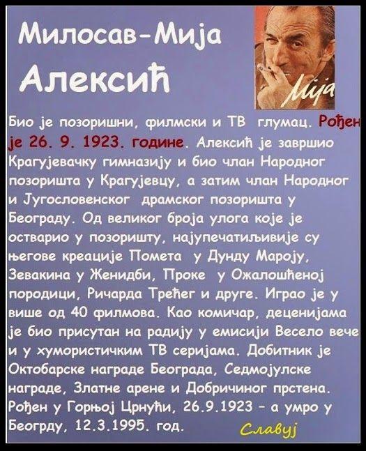 SlAvKo JOVIČIĆ SLAVUJ:  Да се не заборави!  На данашњи дан 12. марта 1995. год.  УМРО је славни српски глумац, који нас је деценијама забављао и одушевљавао МИЈА АЛЕКСИЋ