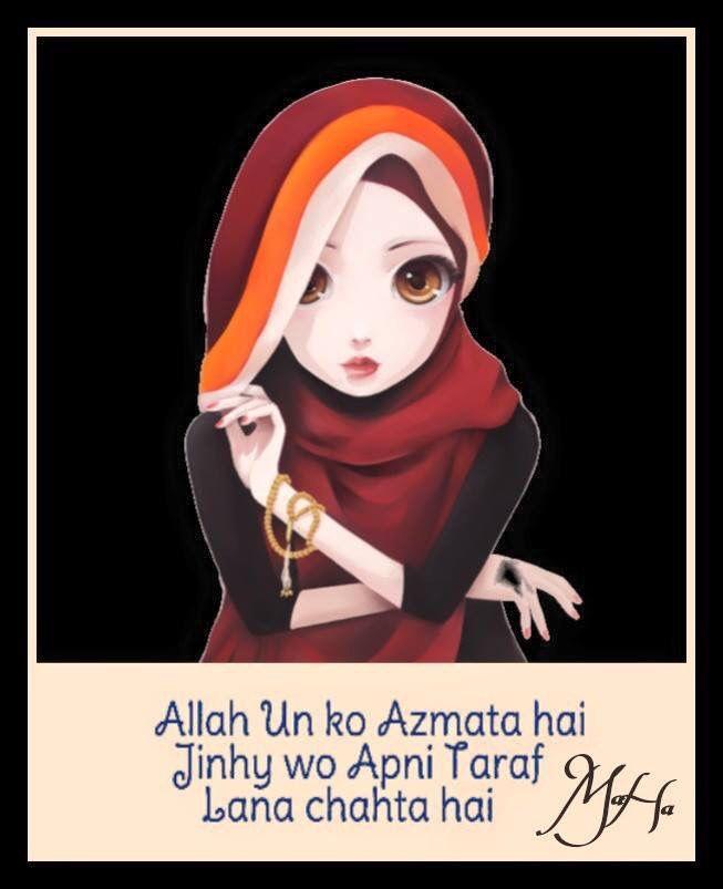 ALLAH Un Ko Azmata Hai