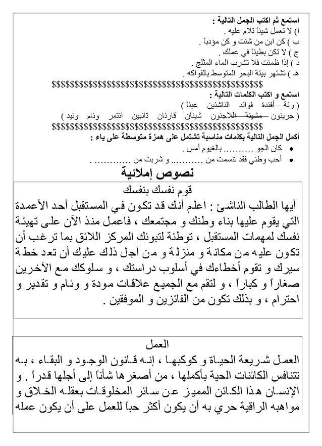تدريبات على درس الهمزة على الياء Apprendre L Arabe Apprendre L Alphabet Langue Arabe