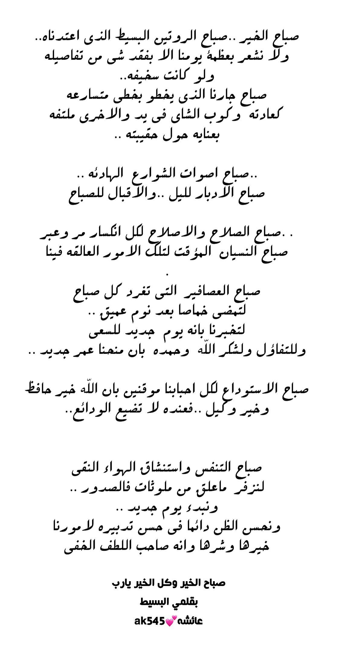 صباح الخير Quotations Words Arabic Words