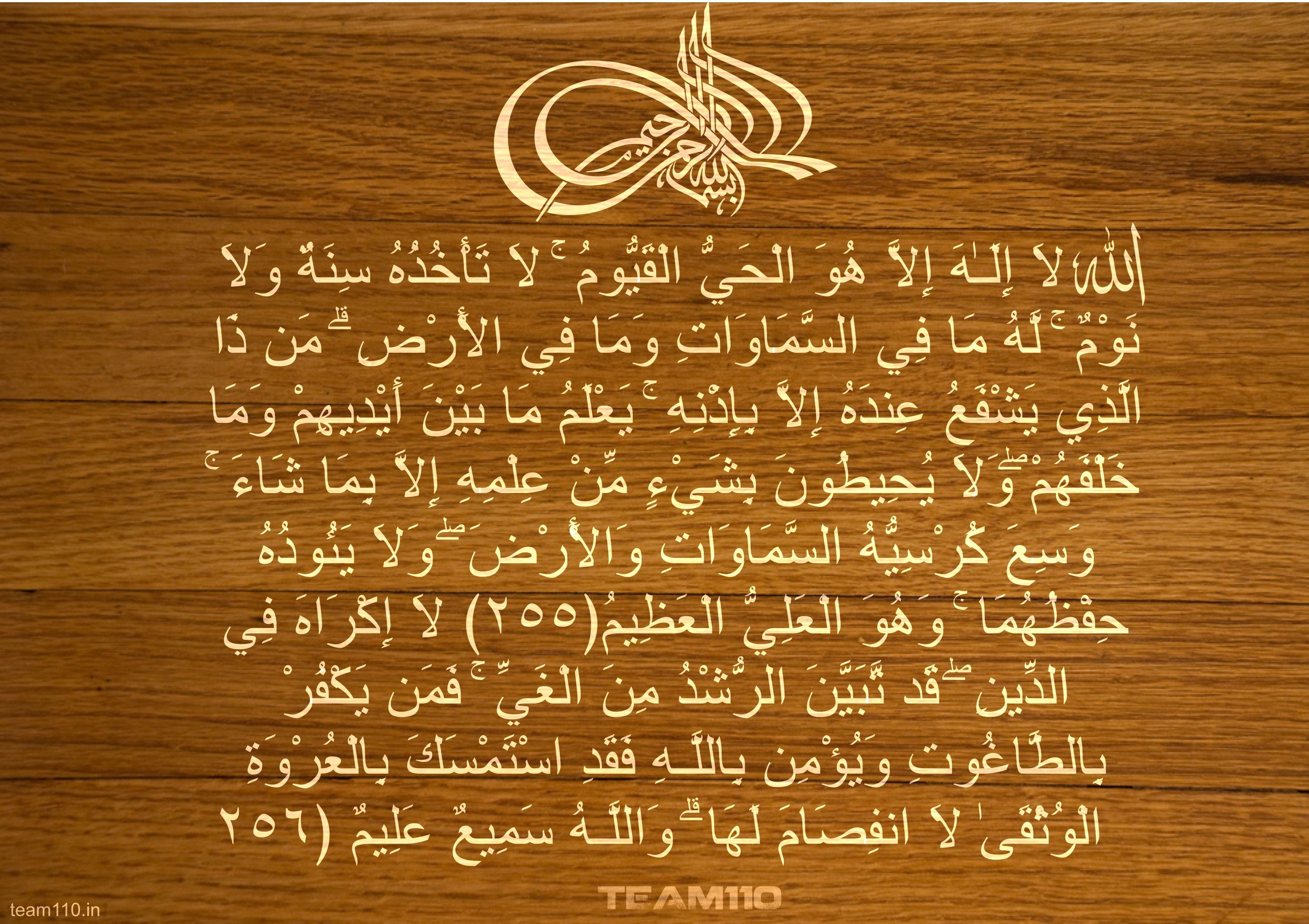 Ayat Ul Kursi Quran Pinterest Quran Islam And Islamic Wallpaper