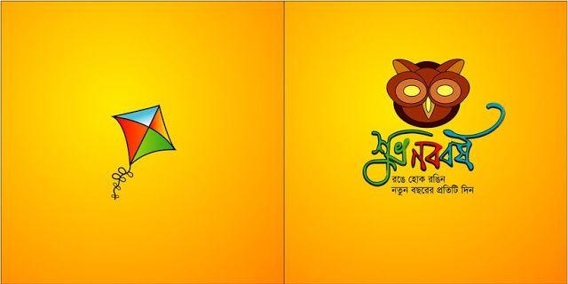 noboborsho