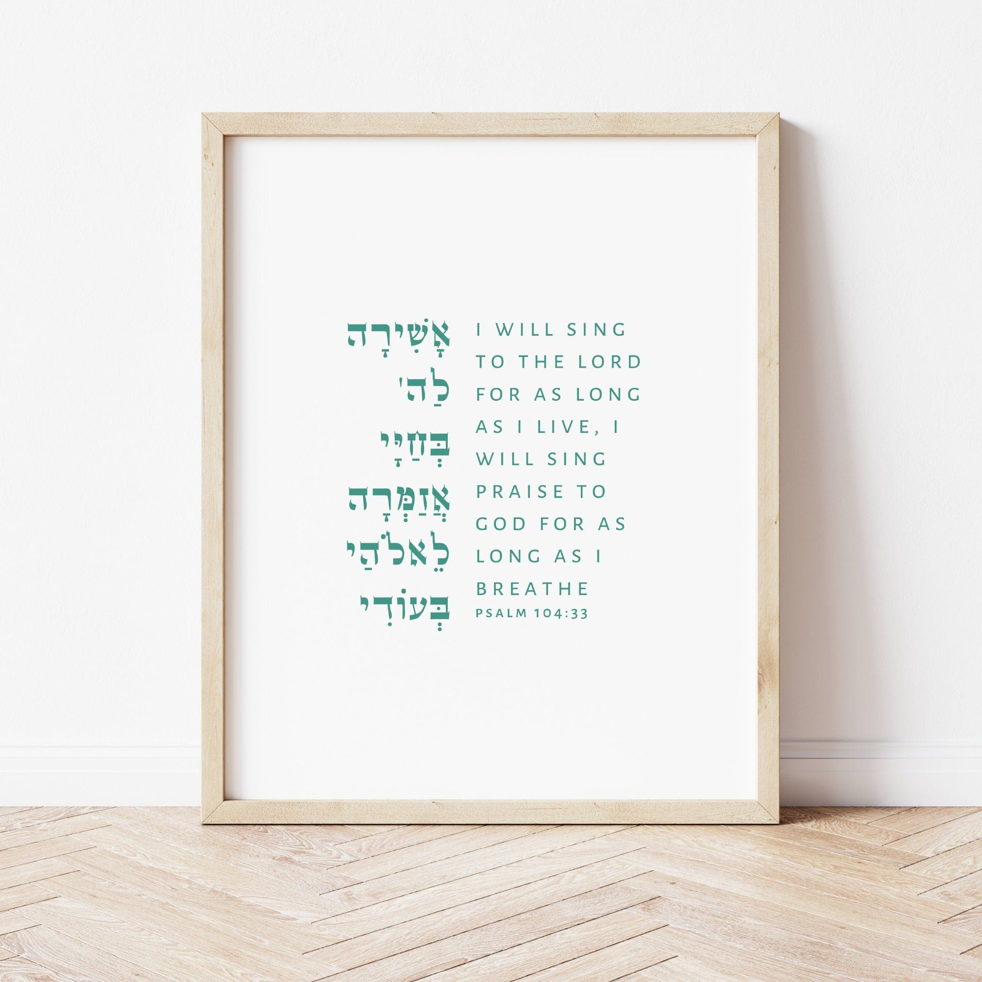 Psalm 104:33 Bible Verse Print - Scripture Wall Art Bible Verse Wall Art Unframed