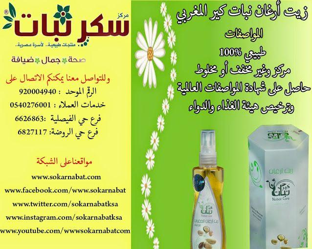 زيت أرغان نبات كير المغربي التجميلي أفضل منتجات البشرة بكل المقاييس Www Sokarnabat Com Coconut Water Coconut Drinks