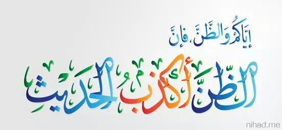 إياكم والظن | Islamic font | Calligraphy, Caligraphy, Arabic art