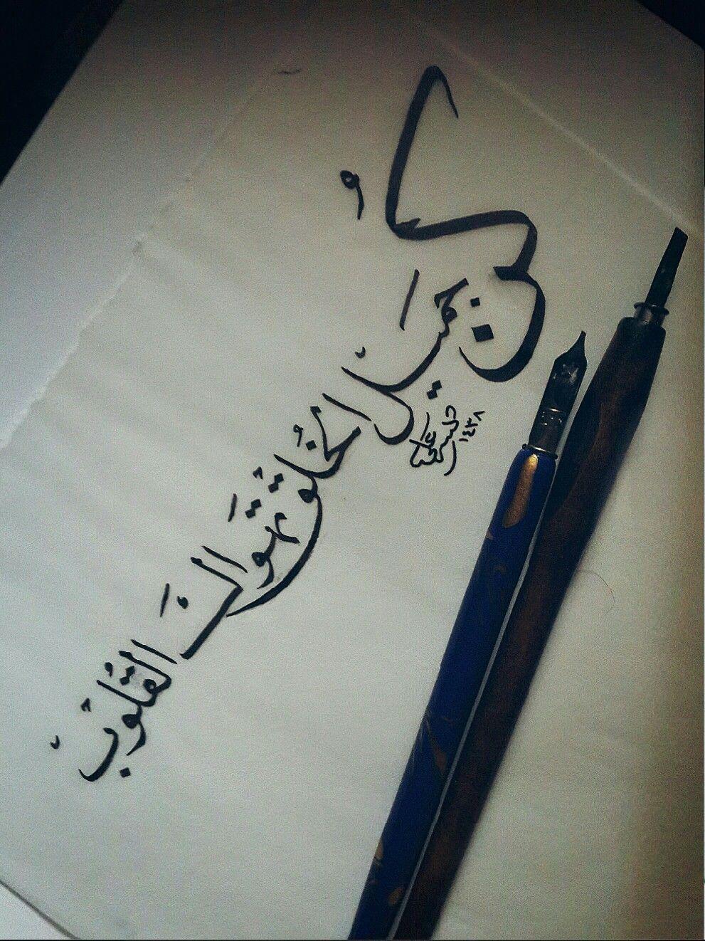 عبارات جميله Calligraphy Arabic Calligraphy Arabic