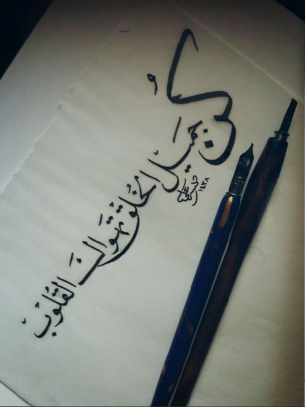 كن جميل الخ لق تهواك القلوب خطي نسخ Quotes For Book Lovers Proverbs Quotes Beautiful Arabic Words