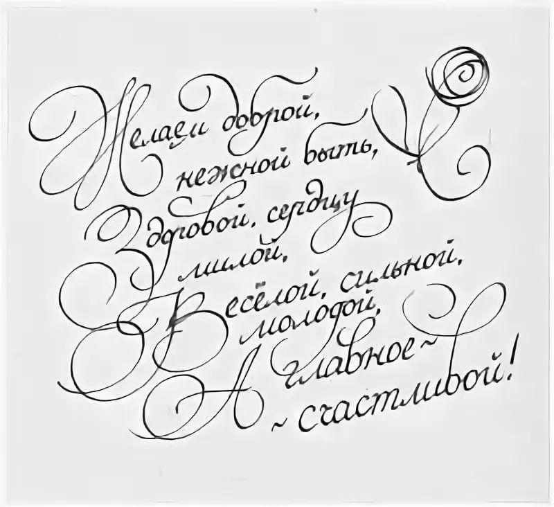 Как красиво написать открытка