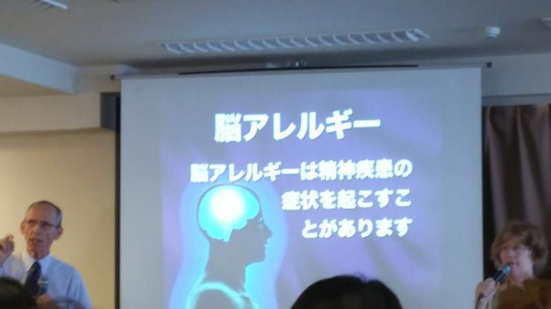 ドナルド・ミラー博士講演「子育てにおける栄養学」 勉強しなさい!から卒業しましょ♡ キラキラキレイママで♡ 幼児さんすうインストラクターwakarieのハピネスブログ♪