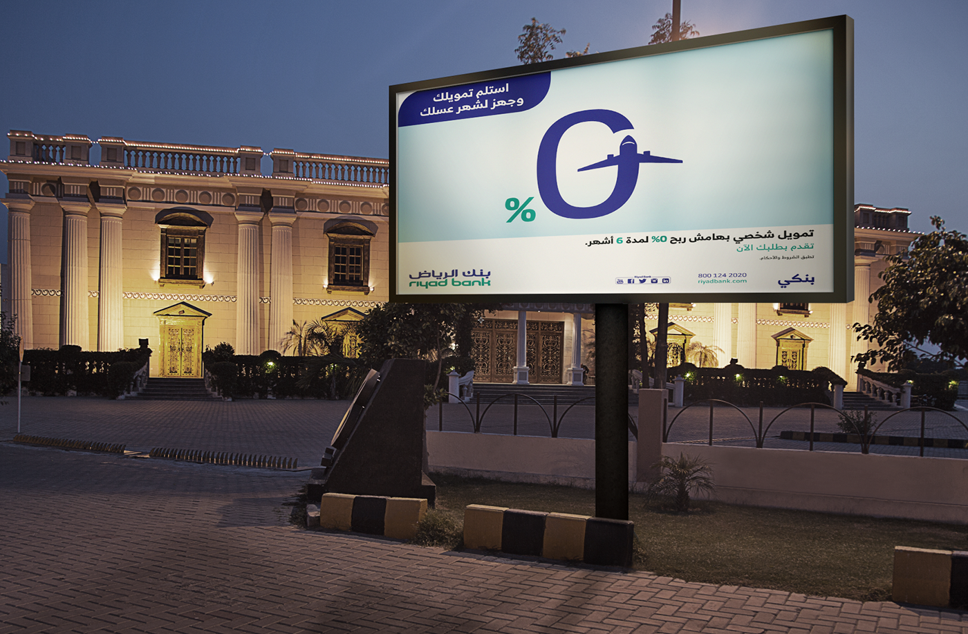 Riyad Bank Personal Loan Atl Campaign On Behance Mobile Advertising Design Personal Loans Mobile Advertising