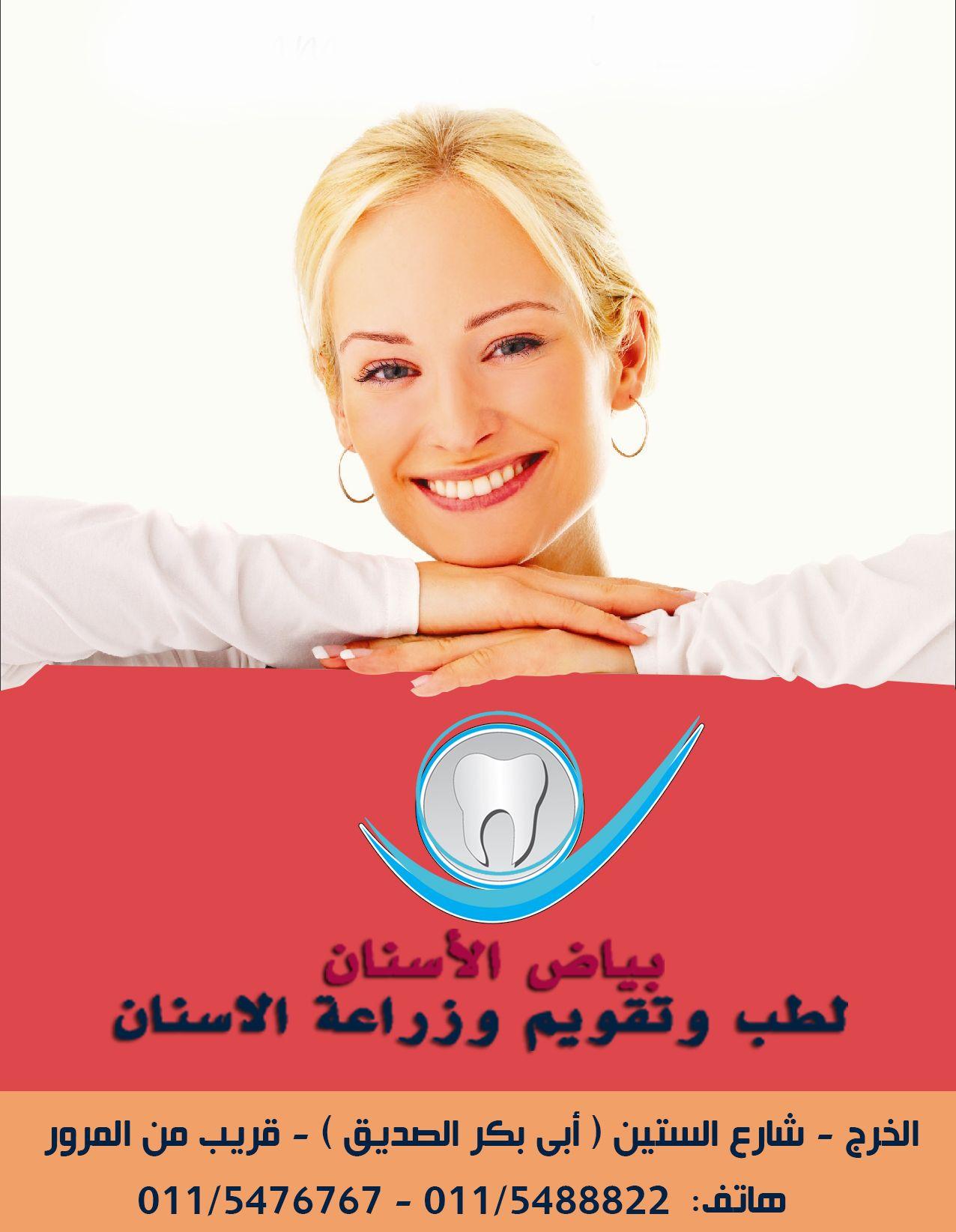 ابتسم بثقة مع مركز بياض الاسنان