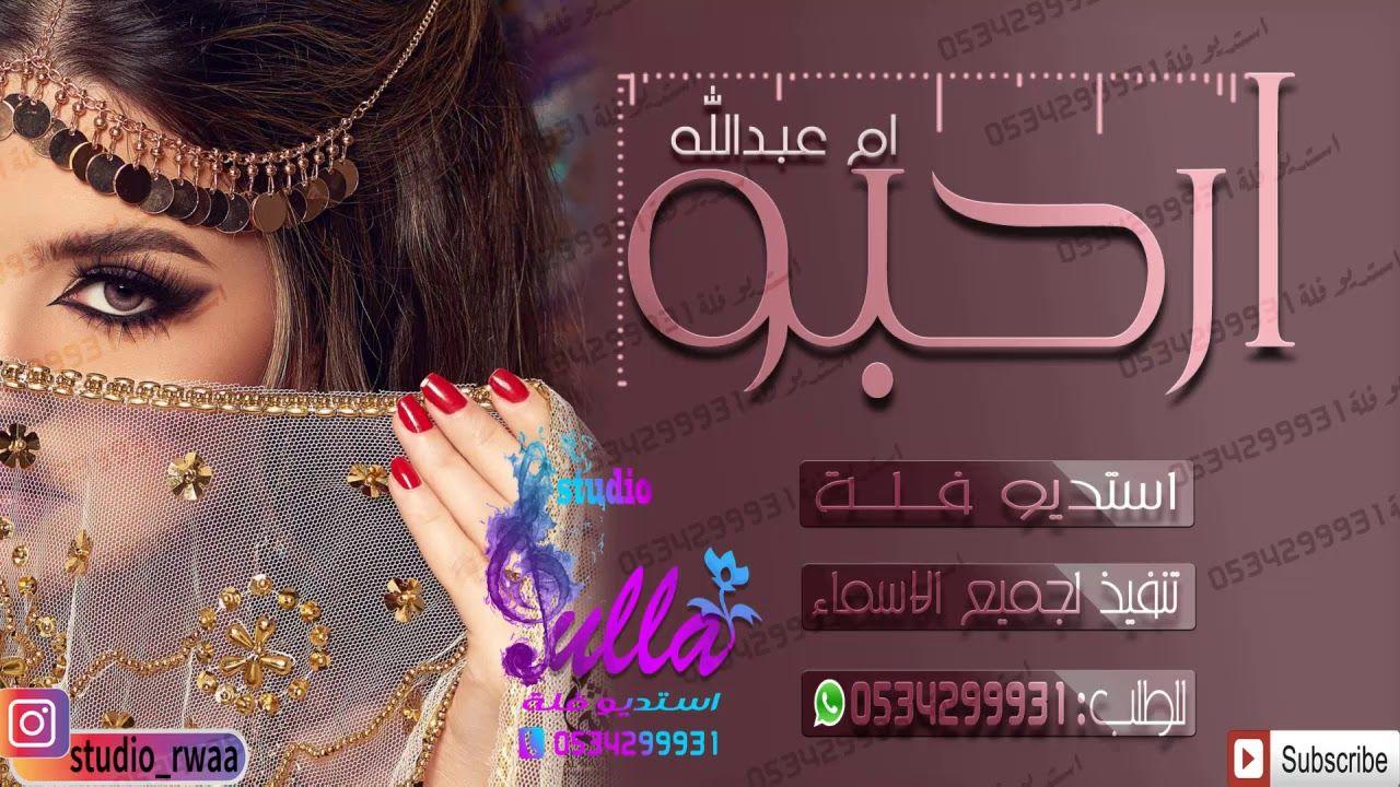 شيلات رقص ارحبو شيلة حماس 2019 Channel Studio