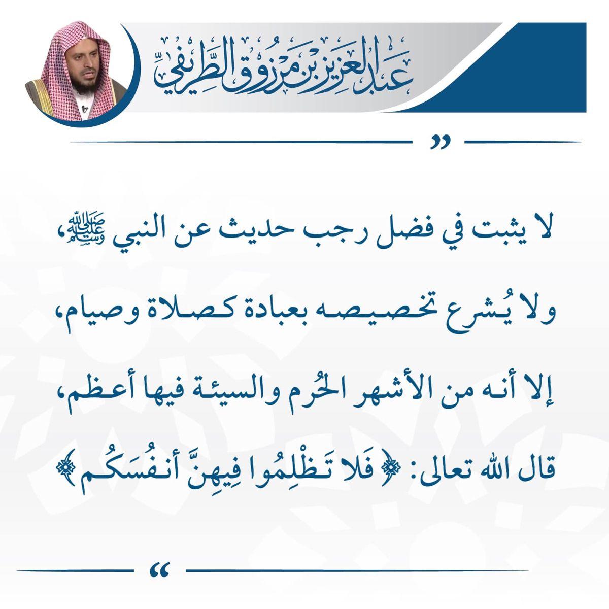 Pin By م شكاهـ On تغريدات الشيخ عبد العزيز الطريفي Calligraphy Arabic Calligraphy Islam