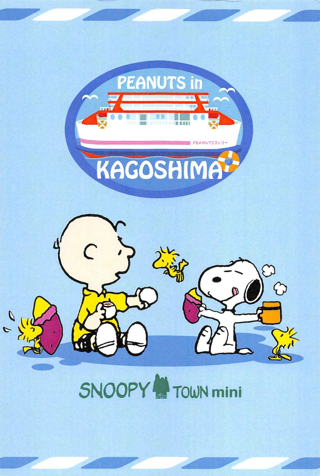 Japan Snoopy Town Kagoshima My Peanuts Gang And Snoopy Postcard Collection スヌーピー ビンテージ ポスター