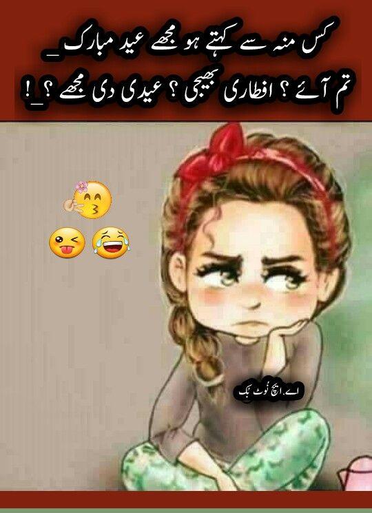 Hahahaha Bataooo A H Eid Jokes Funny Quotes In Urdu Eid