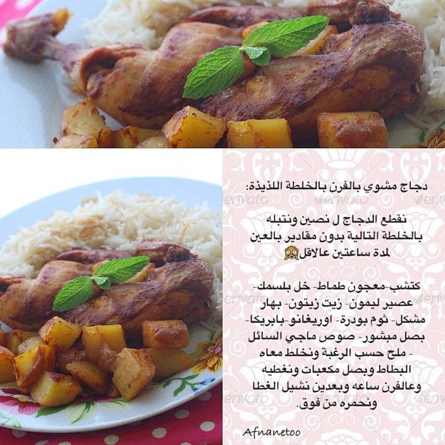 Pin By Baher Alshaar On المطبخ العالمي Kitchen Egyptian Food Cooking Food
