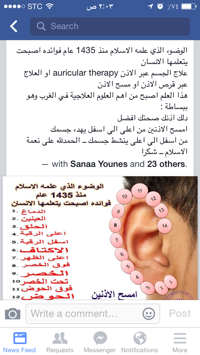 Pin By Asma Ahmed On الاختصاصي محمد رضى عمرو Health Advice Health And Beauty Tips Health Facts