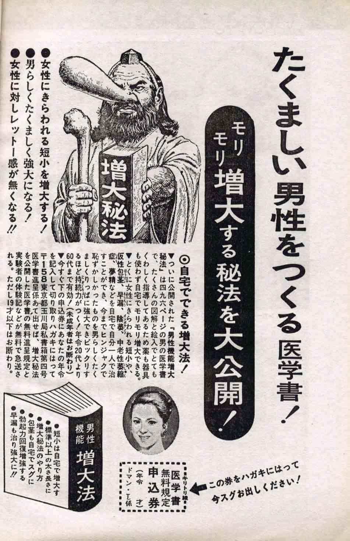 「天狗 男性器」の画像検索結果