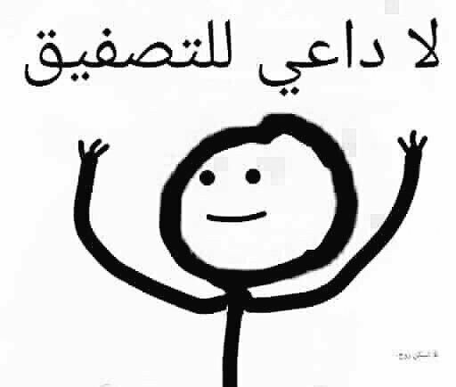 Pin By Ruaa Alhashmi On Reaction Funny Photo Memes Funny Picture Quotes Funny Dating Quotes
