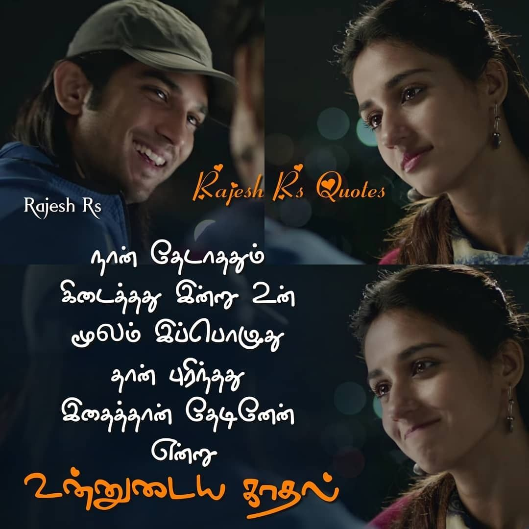 Pin By Riz Hus On Tamil Quotes Tamil Love Quotes Movie Quotes Love Quotes