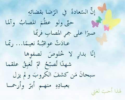 ارضى بقضاء الله و اعلم انه له حكمة في ذلك حتى إذا لم تدركها Quran Verses Powerful Words Quites