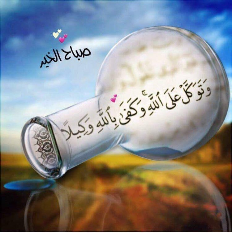 Pin By Hanaa On Mornings One Word Quotes Quran Verses Romantic Love Quotes